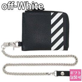 673fa04de8f1 オフホワイト OFF-WHITE 財布 小銭入れ コインケース カードケース チェーン付き ブラック 黒