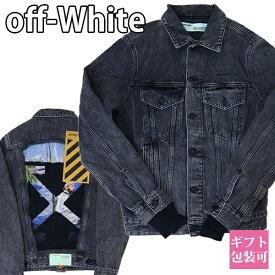 オフホワイト Off-White ジャケット デニム アウター ブラック OMYE019R19C270120888【Off white メンズ 男性 おしゃれ カジュアル 大きい オーバーサイズ ブランド 新品 正規品 セール】 ギフト