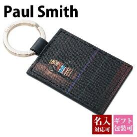 【後払い OK】名入れ ポールスミス Paul Smith キーリング メンズ キーホルダー ミニクーパープリント ブラック 黒 ANXA 1127 W718 B 正規品 セールブランド 新品 新作 2019年 ギフト