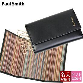 7a81b6eb194242 名入れ ポールスミス Paul Smith キーケース スマートキー メンズ 6連キーケース ブラック