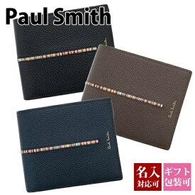 【後払い OK】ポールスミス 財布 二つ折り財布 メンズ インセットマルチストライプ【ポール・スミス Paul Smith 小銭入れ 二つ折り 財布 薄い 男性 レザー 革 ブランド新品 正規品 セール】 ギフト