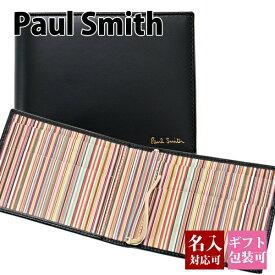 【後払い OK】名入れ ポールスミス Paul Smith 財布 二つ折り財布 メンズ マネークリップ 札はさみ 小銭入れなし ブラック/マルチストライプ M1A 5476 AMULTI 79