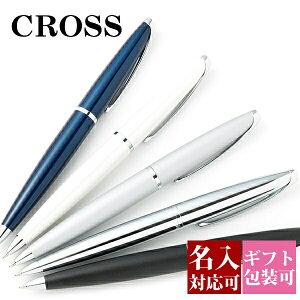 【国内正規品 1年保証】【名入れ】 クロス cross ボールペン ブランド メンズ レディース ATX エイティエックス バソールトブラック ボールペン 882 正規品 新品 新作 2020年 ギフト プレゼント