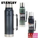 【名入れ】 スタンレー 水筒 1L クラシック真空ボトル 10 01254【STANLEY クラシック バキューム ボトル 真空 ボトル …