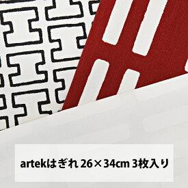 アルテック 生地 セット 約26×34cm 端切れ 3枚1組 SIENA H55 北欧 カットクロス マスク 手作りマスク 手づくりマスク 布