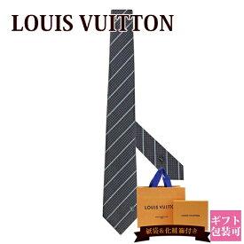 【正規紙袋無料】 ルイヴィトン ネクタイ新品 メンズ クラヴァット エク 8CM アントラシット M78758 LOUIS VUITTON ルイ・ヴィトン ビトン 新品 新作 ブランド 正規品 ギフト プレゼント 2021年