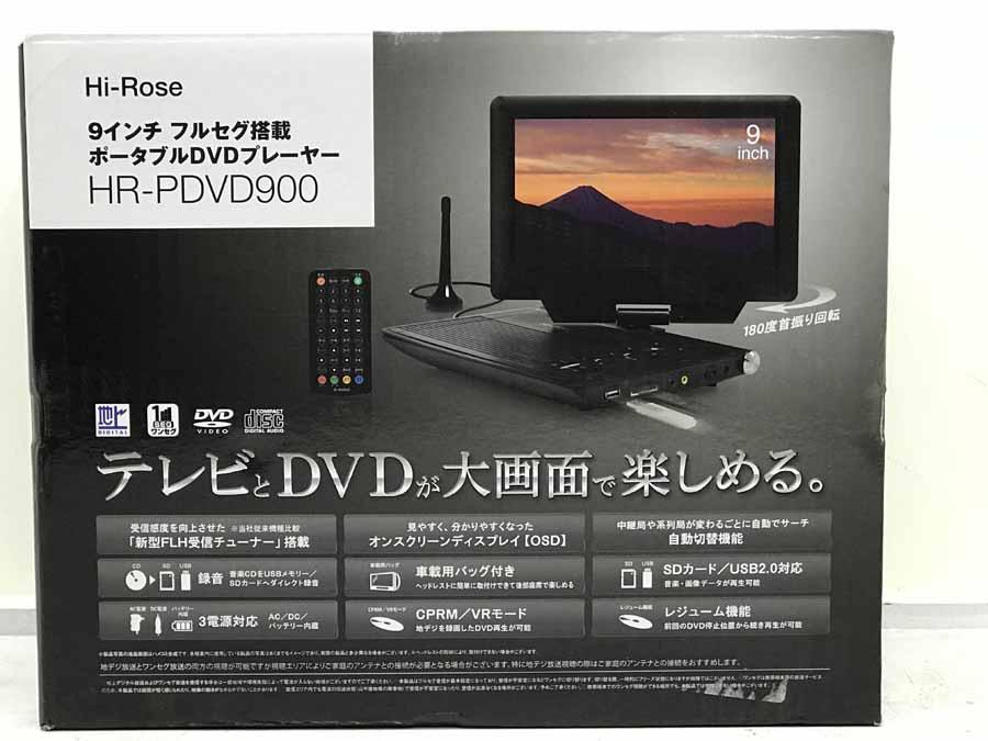 【あす楽】【未使用再生品】【保証付き】リアルライフジャパン REAL LIFE JAPAN 9型 フルセグ搭載ポーダブルDVDプレーヤー HR-PDVD900