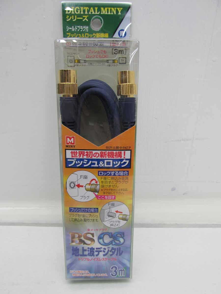 【あす楽】【新品未使用】ミニー TVアンテナケーブル プッシュ&ロック式トリプルケーブル 3m PK-2.5C-II-03-B ブルー 地デジ BS CS110°