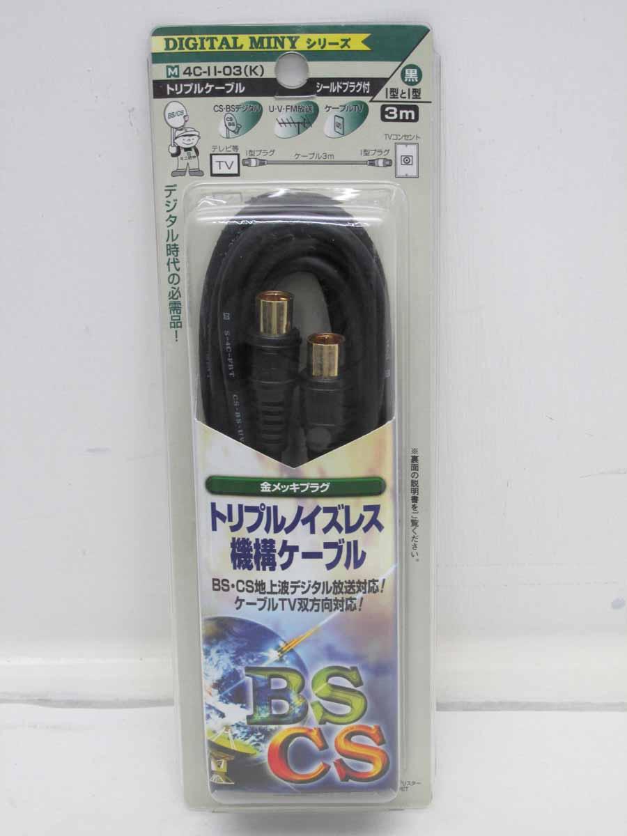 【あす楽】【新品未使用】ミニー TVアンテナケーブル トリプルノイズレス機構ケーブル 3m 4C-II-03-K ブラック 地デジ BS CS110°