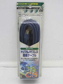 【あす楽】【新品未使用】ミニー TVアンテナケーブル トリプルノイズレス機構ケーブル 5m 4C-II-05-B ブルー 地デジ BS CS110°
