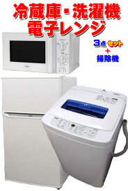 【送料無料】【中古】ハイアール 冷蔵庫 洗濯機 電子レンジ 3点セット 冷蔵庫 JR-N85C 2ドア 85L 洗濯機 JW-K42M 4.2Kg 電子レン JM-17H-50 東日本専用 50Hz専用 今だけステック掃除機のおまけ付き 新生活応援 1人暮らし バリュー商品 家電セット
