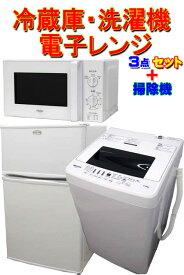 【あす楽】【送料無料】【中古】冷蔵庫 洗濯機 電子レンジ 3点セット 冷蔵庫 リムライト WRH-96 2ドア 90L 洗濯機 ハイセンス HW-E4502 4.5Kg 電子レン ハイアール JM-17H-50 西日本使用不可 50Hz専用 今だけステック掃除機のおまけ付き 1人暮らし バリュー商品 家電セット