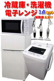 【あす楽】【中古】 冷蔵庫 ハイアール 85L 2ドア 洗濯機 ハイセンス 4.5kg 電子レンジ ユアサ(東日本専用) 3点セット 今だけステック掃除機のおまけ付き 新生活応援 1人暮らし バリュー商品 家電セット