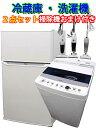 【あす楽】【中古】 ハイアール 冷蔵庫 洗濯機 2点セット 冷蔵庫 JR-85C 2ドア 85L 洗濯機 JW-C45D 4.5Kg 今だけステ…