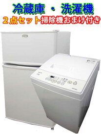 【中古】 フィフティー 冷蔵庫 洗濯機 2点セット 冷蔵庫 FR-91A 2ドア 91L 洗濯機 SEN-FS502A 5.0Kg 今だけステック掃除機のおまけ付き 新生活応援 1人暮らし バリュー商品 家電セット