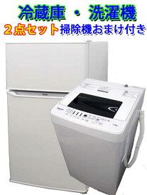 【あす楽】【中古】 冷蔵庫 ハイアール 85L 2ドア 洗濯機 ハイセンス 4.5kg 2点セット 今だけスティッククリーナーおまけ付き 新生活応援 1人暮らし バリュー商品 家電セット