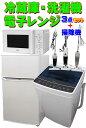 【送料無料】【あす楽】【中古】【ハイアール】 冷蔵庫 洗濯機 電子レンジ 3点セット 冷蔵庫 JR-N85C 2ドア 85L 洗濯…