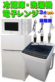 【送料無料】【中古】【ハイアール】 冷蔵庫 洗濯機 電子レンジ 3点セット 冷蔵庫 JR-N85C 2ドア 85L 洗濯機 JW-C45A 4.5Kg 電子レン 50Hz専用 JM-17H-50 今だけステック掃除機のおまけ付き 新生活応援 1人暮らし バリュー商品 家電セット