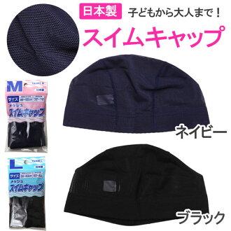 網格游泳帽固體黑白海軍兒童從成人大小 M L