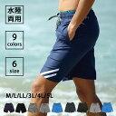 水着 メンズ サーフパンツ 海パン 海水パンツ ハーフパンツ 無地 速乾 パンツ 夏 男性 ショートパンツ 海外旅行 ns-25…