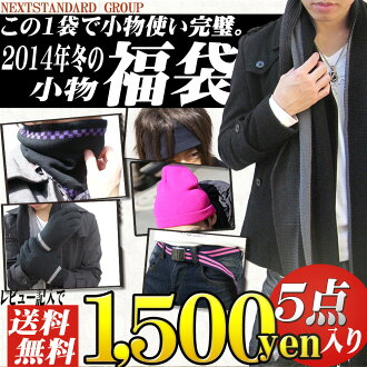 To a men's lucky bag 1,500 yen Valentine's Day gift! The entering of ガチャベル, gloves, the neck warmer scarf knit cap or headband five points! fs3gm