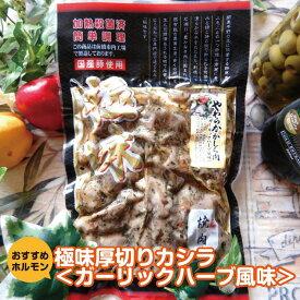【国産】極味ホルモン 厚切りカシラ肉 ガーリックハーブ風味 豚もつ 焼肉 バーベキュー BBQ スタミナ 高級部位 貴重部位