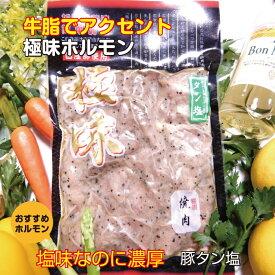 【国産】極味ホルモン 豚タン塩 豚もつ 焼肉 バーベキュー BBQ 高級部位 塩ダレ、