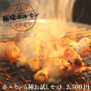 【国産】【送料無料】【焼肉】【ホルモン】【ホルモン焼き】ホルモン焼肉5種お試しセット