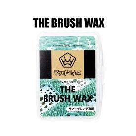 【ネコポス便発送可】 マツモトワックス BRUSH WAX ブラッシュワックス 固形ワックス スノーボード チューンナップ サマーゲレンデ クエスト キングス 人工芝