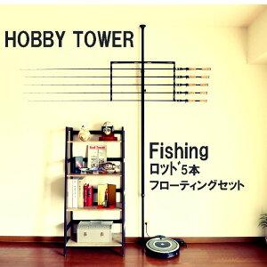 ミノウラ ホビータワー Hobby Tower Fishing ロッド5本フローティングセット HT-1000 ベース支柱タワー式 自転車 釣り竿 スノーボード ポール式 収納スタンド ディスプレイスタンド MINOURA