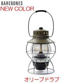 [即納可、土日除く]ベアボーンズリビング BAREBONES LIVING レイルロードランプ OLIVE オリーブドラブ LED キャンプ グランピング LED ランプ ライト 照明 オシャレ