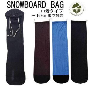 [GFC]オリジナル 無地 スノーボードバッグ スノーボードケース 162m程度まで対応 スノーボードカバー パウダーボード カービングボード グランドトリック グラトリ カバー ケース