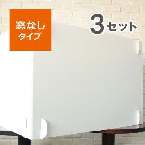 デスク用 パーテーション 【窓なしタイプ】 幅1200mmサイズ 3セット