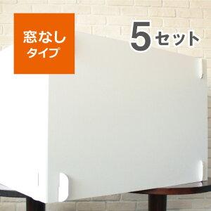 デスク用 パーテーション 【窓なしタイプ】 幅1200mmサイズ 5セット