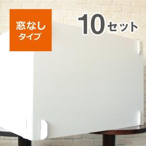 デスク用 パーテーション 【窓なしタイプ】 幅1200mmサイズ 10セット