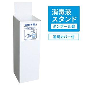 ダンボール製消毒液スタンド【土台部 透明カバー付】