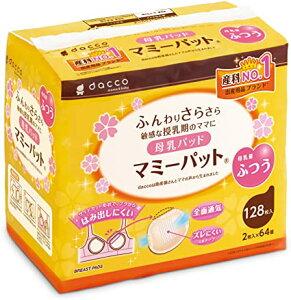 ダッコ dacco 母乳パッド マミーパット ふつうタイプ 128枚入(2枚入 64個)
