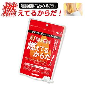 【送料無料】【10袋セット】超完全燃焼 燃えてるからだスリムアミノリバイタル サプリメント ダイエット 美容 健康 ダイエットサポート 運動 栄養補助食品 アサイー Lカルニチン 最強燃焼