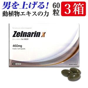 ゼルナリンアルファ(Zelnarin-α)