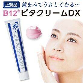 【1本】ビタクリーム B12 DX(クリーム)50ml 正規品 キレイ 美肌 美容液 ボディ 全身 乳液 スキンケア ボディケア 赤い ビタミン