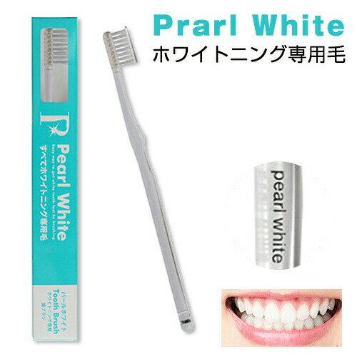 パールホワイトホワイトニング専用歯ブラシ【ホワイトニング 歯】【ホワイトニング】【歯ブラシ】