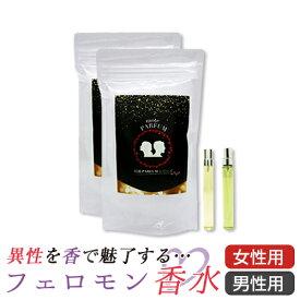 日本で唯一、調香師が手がけるフェロモン香水「モテパルファン」当店のがみ取扱い!究極の惹きつけ香水でモテる 男女 自分使い プレゼント 好きな人に振り向いてほしい ヒトフェロモン 魅力に 一目惚れ 男性用 女性用 メンズ レディース人気 PT倍増キャンペーン中!