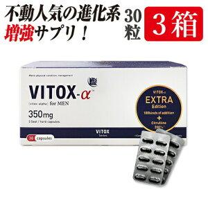 ヴィトックスアルファvitox-α