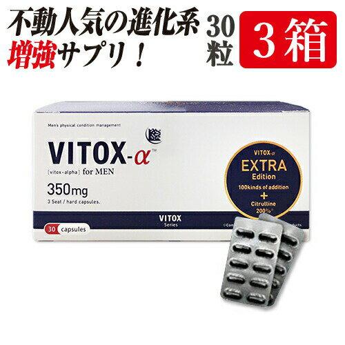 [正規品]【3箱】ヴィトックスαアルファ エクストラエディション 30粒 vitox-α extra edition  VITOX α 30カプセル EXTRA PT倍増 vitoxα