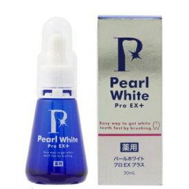 【1本】 薬用パールホワイトプロ EXプラス [30ml] ホワイトニング 歯磨き液 薬用PearlWhite Pro EX+ ホームホワイトニング 歯磨き粉 黄ばみ ヤニ 口臭