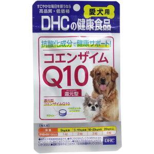 DHC 愛犬用 コエンザイムQ10還元型 60粒入 還元型コエンザイムQ10を配合 食塩・砂糖 不使用/着色料・香料・保存料 無添加/国産 元気の衰えたワンちゃんやシニア犬にも わんちゃんにも美容健康