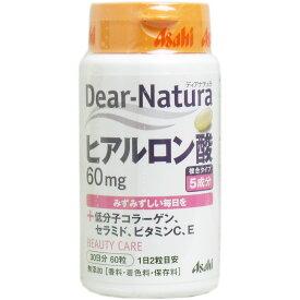 ディアナチュラ ヒアルロン酸60mg 30日分 60粒 みずみずしい毎日を!2粒にヒアルロン酸60mgと、低分子コラーゲン、セラミド配合 さらにビタミンC、Eもプラス