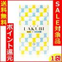 ポイント還元【送料無料】悠悠館 LAKUBI ラクビ 8.3g(263mg×31粒) 1袋約1か月分 酪酸菌・ビフィズス菌含有食品腸内…