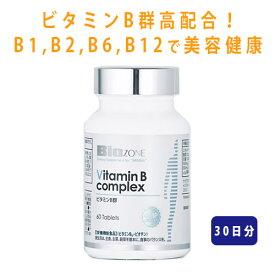 バイオゾーン ビタミンB コンプレックス 30日分 ビタミンB群を総合的に配合!サプリメント サプリ 栄養補助 健康 ビタミンB12 ビオチン ビタミンB1 ビタミンB6 ビタミンB2 イノシトール コリン 補酵素 BioZone ダグラスラボラトリーズ