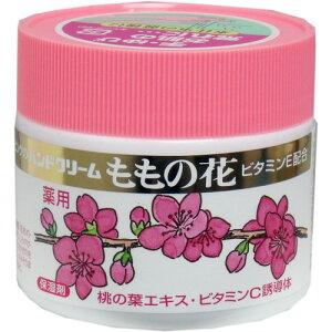 【送料無料】【5個セット】ピンクのハンドクリーム ももの花(70g) ハンドケア 肌荒れ ひび あかぎれ カミソリまけ オリーブ油 油性タイプ ビタミンE アランイン配合 水仕事 お風呂上がり マ